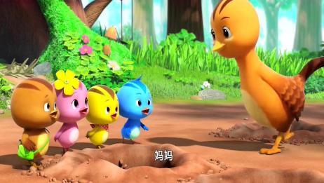 萌鸡小学堂:我们不一样,鼹鼠从洞里爬出来,却没看到小萌鸡!