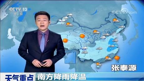 气象台:(78日)天气预报,南方降雨降温,部分地区降水增强