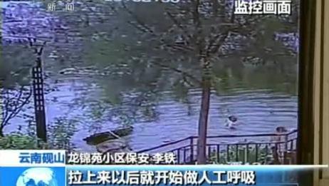 《新闻直播间》 池塘边玩耍 两名儿童意外落水