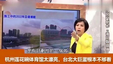 台湾节目,杭州的莲花碗体育馆太美了,简直是比小巨蛋好太多了!