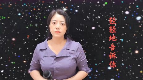 甜歌女王杨钰莹一首《轻轻地告诉你》歌声叫人着迷,十分动听
