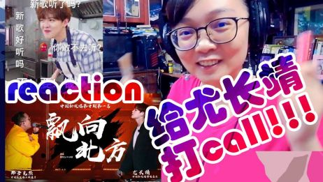 【reaction】马来西亚华人第一次听尤长靖的《飘向北方》是什么反应?给我国之光打cal