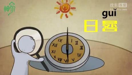 时间宝贵来看看古人是怎么计时的