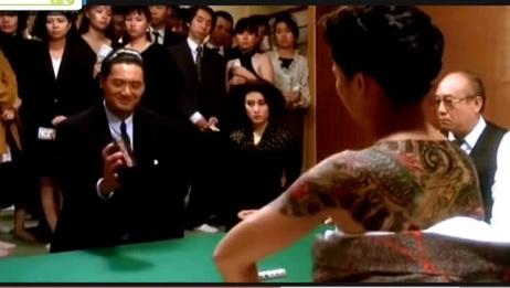 赌神周润发对弈日本色子女王