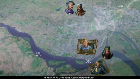 威震华夏——关羽北伐襄樊之战