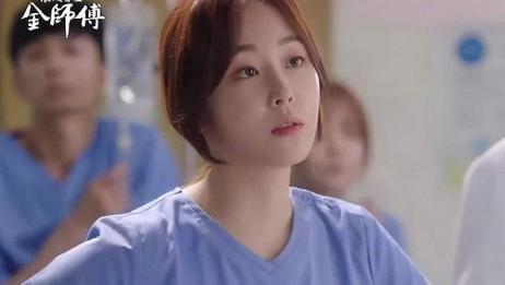 忙晕了!实习医生向男子告瑞贞的状,瑞贞可不是好惹的,弄死你!