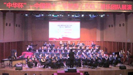 新密市第三小学管乐团上海管乐节演出实况