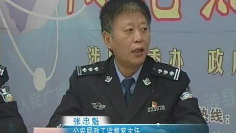 阳光热线899——公安局