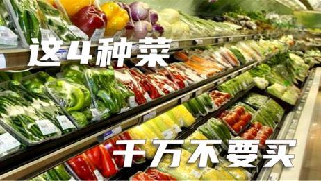 超市的这4种蔬菜,别再买回家,很多人都不知道,比垃圾食品还脏