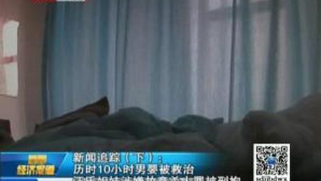新闻追踪(下):历时10小时男婴被救治 汪氏姐妹涉嫌故意杀人罪被刑拘