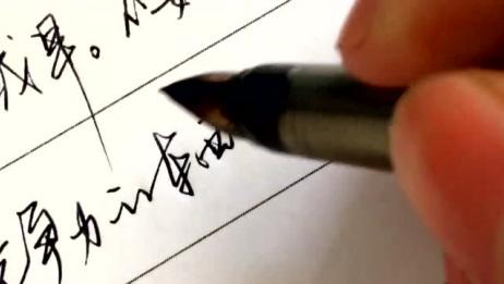 这钢笔字一看就喜欢,高手写硬笔行书就是漂亮,字帖也不过如此!
