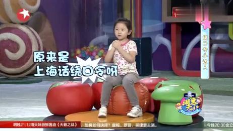 潮童天下:小姑娘说绕口令,一个字都没听懂,心疼加字幕的姐姐