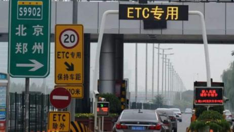 """高速误入""""ETC""""通道怎么办?是倒车还是接着开?交警:别再搞错了"""