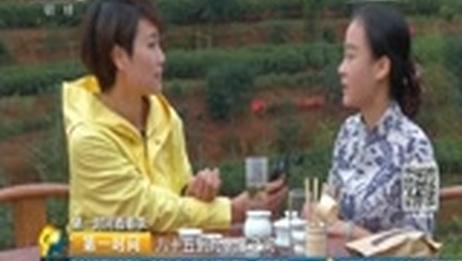 [第一时间]第一时间看春茶·赣州虔茶 香气高远又甘甜