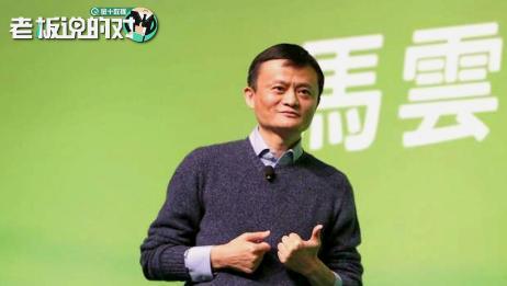 """马云呼吁""""帮帮校长"""":中国有很多师范学校,却没有一所校长学校"""
