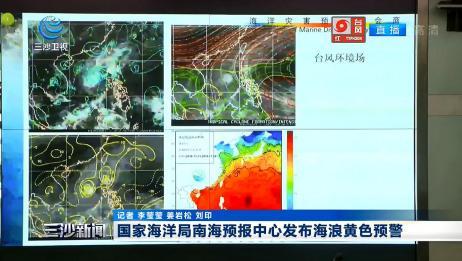 国家海洋局南海预报中心发布海浪黄色预警