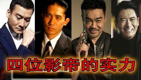 刘青云,梁家辉,周润发,梁朝伟这四位影帝,谁的演技会更好
