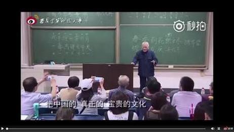 93岁数学教授讲授律诗对联:不能让唐诗宋词在我们手里绝了