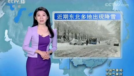 气象台:9~10号天气预报,东北降雪有所收敛,南方新的降雨来袭