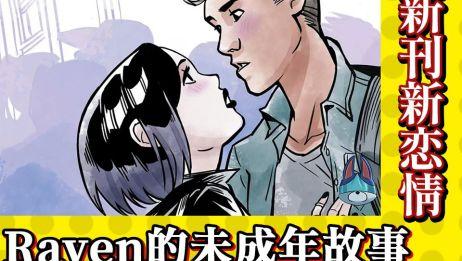 《帅狗美漫》惊人「渡鸦(Raven)」未成年爱情故事!