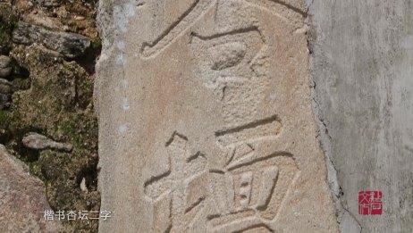 """【发现濠江之美】古代人游山玩水也要""""到此一游"""" 百年的摩崖石刻"""