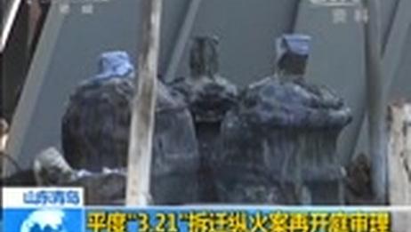 """[新闻直播间]山东青岛:平度""""3.21""""拆迁纵火案再开庭审理"""