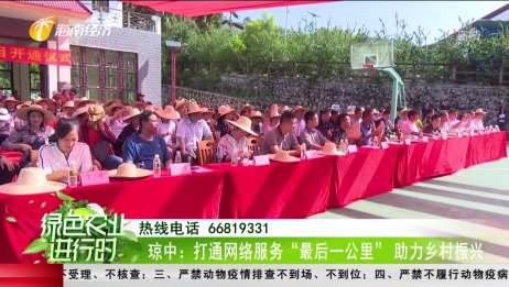 """海南省琼中市:打通网络服务""""最后一公里"""",助力乡村振兴!"""