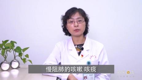 慢阻肺的症状有哪些?医生详解