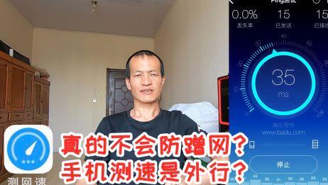 用手机测网速?不会防蹭网?宽带维修师傅在爆款视频后为网友解疑