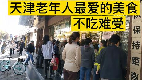 天津本地老年人的最爱,每天排队,特别火爆,一顿不吃难受