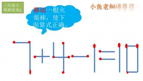 小学趣味数学游戏:如何移动1根火柴棒使算式正确?快来试试吧