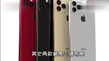 苹果发布iphone11系列都有什么过人之处?
