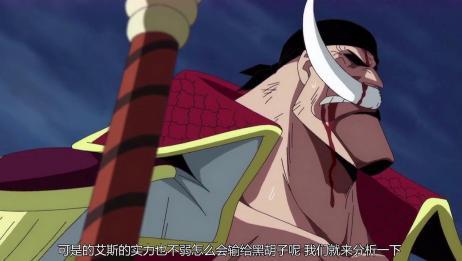 海贼王:艾斯和黑胡子的决战,这三点就能看出,艾斯输是正常的!