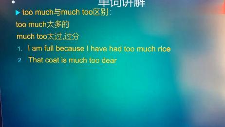 初中英语toomuch和muchtoo的区别!title_rich_span「links「