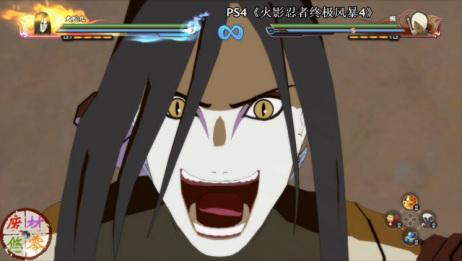 《火影忍者究极风暴4》木叶三忍之一的人气角色大蛇丸