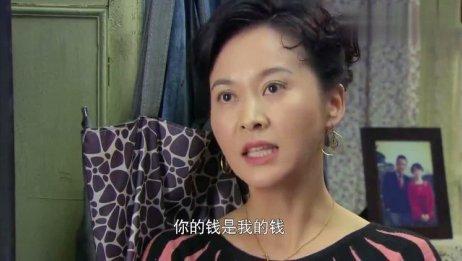 精彩片段:《永远一家人》媳妇把钱存起来,保林管她要钱