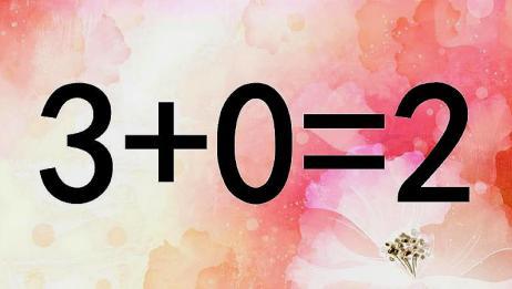 考考你的智商,看似简单又有趣的奥数题目3+0=2,学霸能答对吗?