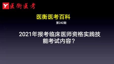 医衡教育:第242期20202021年临床医师资格实践技能考试内容?(医考百科)