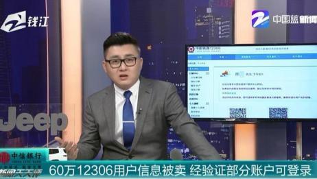 百万12306旅客信息被网上售卖?原因可能出自平时的这个操作