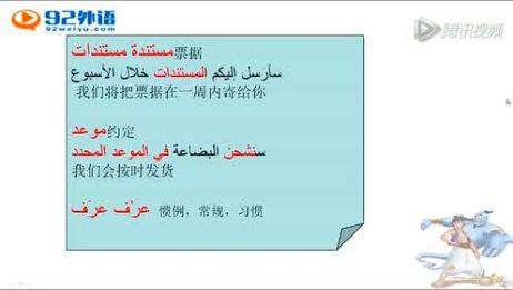 实用阿语之外贸阿语:向客人承诺供货与发货A