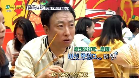 韩国明星到成都吃串串,称比火锅还好吃,一下被味道迷住!