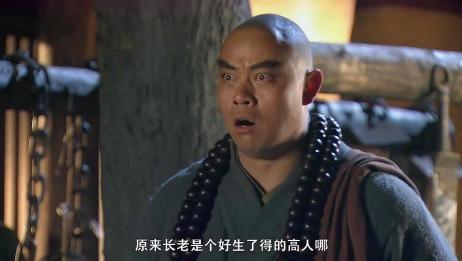 古装:长老是个高人,六十二斤禅杖耍的虎虎生风,智深大开眼界!