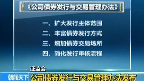 证监会:公司债券发行与交易管理办法发布