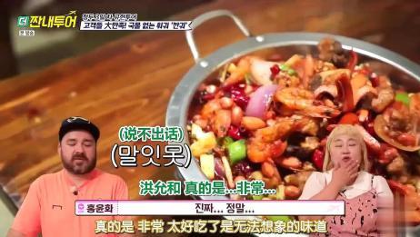韩国明星在成都吃干锅,称被其迷住了,找到了韩国炒年糕的感觉