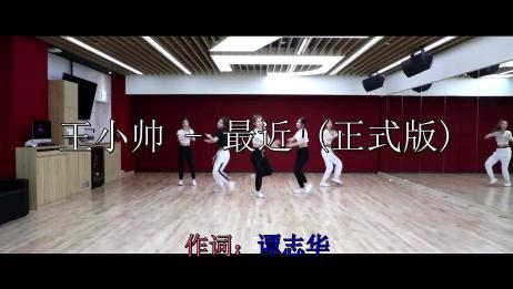 歌手《王小帅最近(正式版)》《都听醉了!》