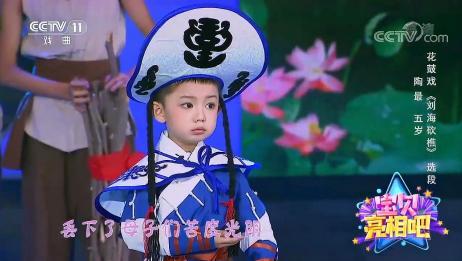 花鼓戏《刘海砍樵》经典选段,小戏骨初登台,有模有样惊全场!
