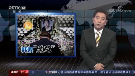 央视揭韩国娱乐圈自杀乱象:崔雪莉、具荷拉、车仁河,50天,三位韩国艺人离世