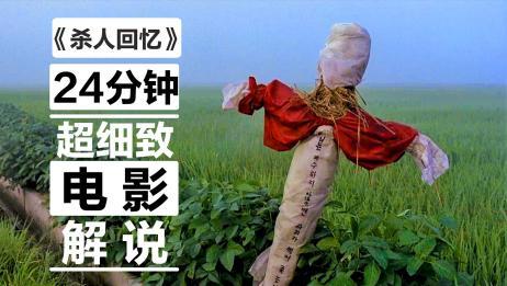 《杀人回忆》:华城连环谋杀案,韩国影史巅峰之作,24分钟细读