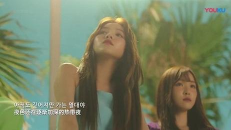 【GFRIEND】《Fever》新曲MV_中字