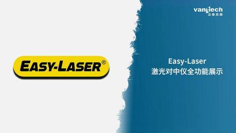 EasyLaser激光对中仪全功能展示